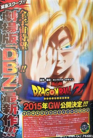 dragon ball z film 2015 akira toriyama