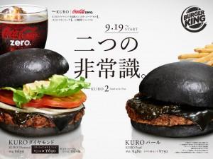 hamburger noir modele burger king japon