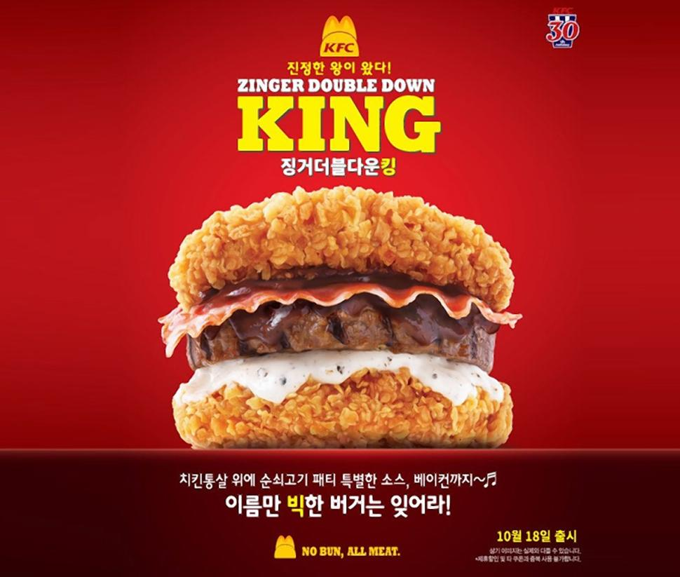 le burger kfc zinger double down king