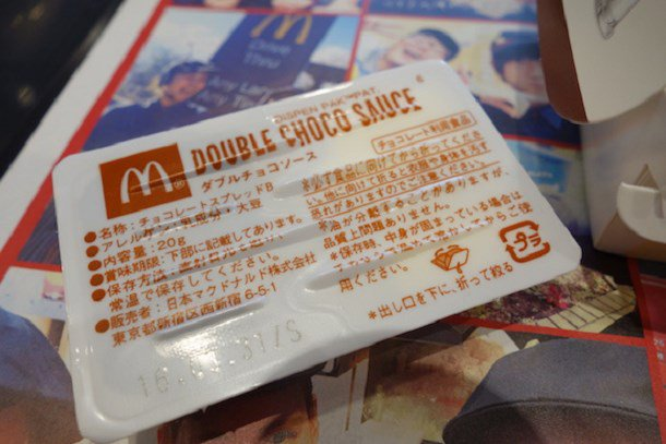 frite-chocolat-mc-chocopotato-mc-donalds-japon-5