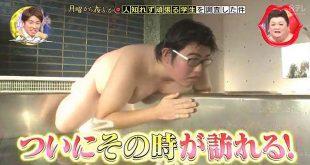 japonais-fait-tour-baignoire-tout-nu-tv