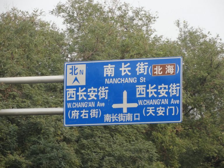 panneau-signalisation-chinois-1024x768-768x576